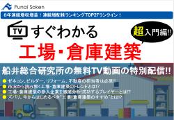 「すぐわかる工場・倉庫建築(超入門編)」
