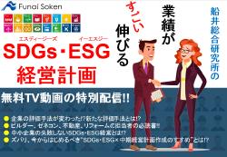 「業績が伸びるSDGs・ESG経営計画」