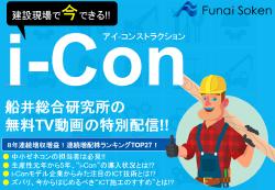 「建設現場で今できる i-Con」