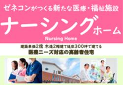 ナーシングホーム – 訪問看護ステーション併設型高齢者住宅