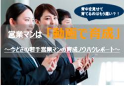 新人営業マンを最短最速で成長させる育成手法!特別大公開!!
