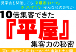 【無料レポート】「平屋」集客力の秘密