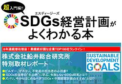 【無料DLレポート】超入門編 SDGs経営計画がよくわかる本