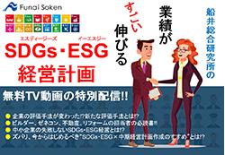 SDGs・ESG経営計画(船井総合研究所)