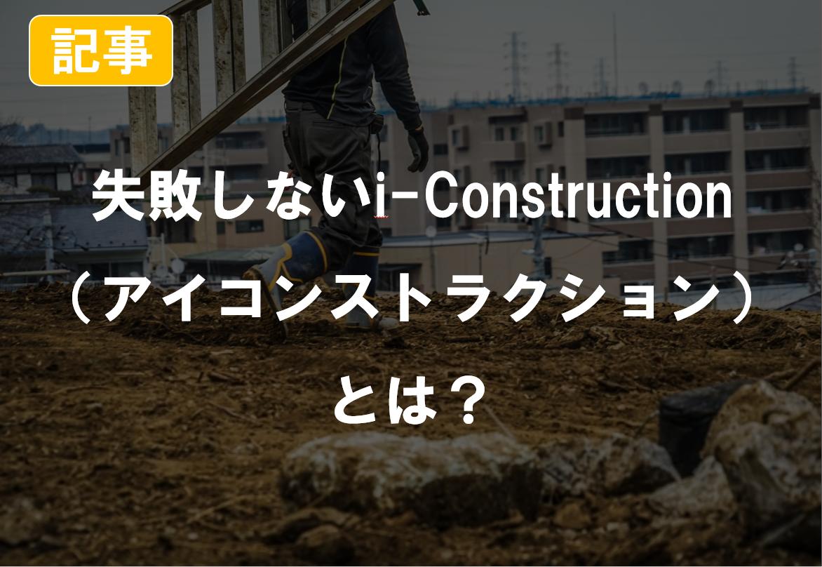 【土木業の経営者向け】失敗しないi-Construction(アイコンストラクション)とは?