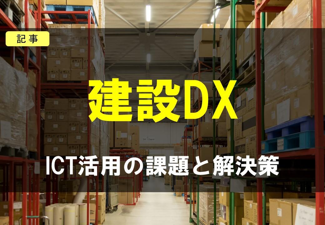 地場の土木事業者の建設DX(デジタルトランスフォーメーション)