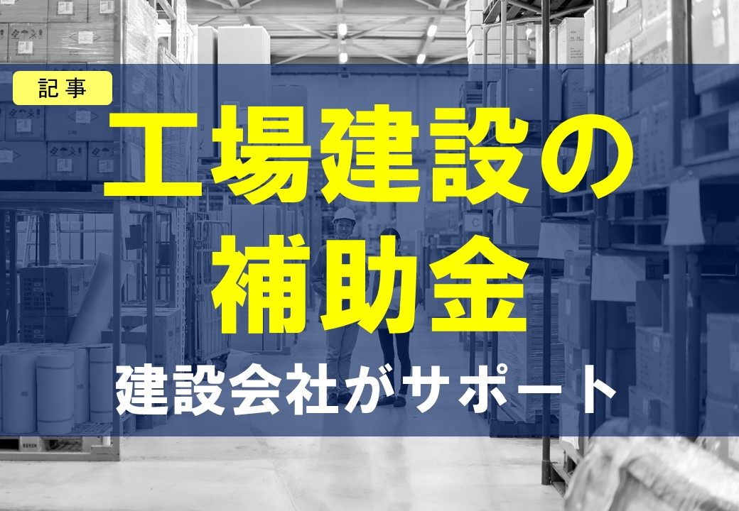 補助金・融資情報を活用した工場建設・倉庫建築