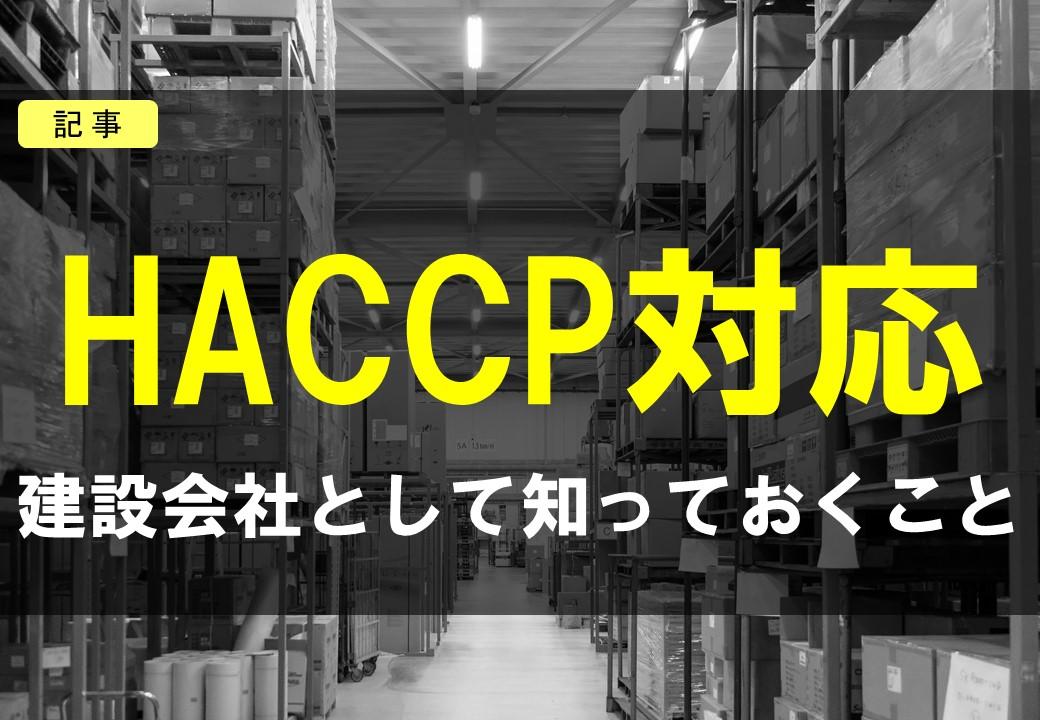 【総合建設会社向け】HACCAP(ハサップ)対応の食品工場・倉庫とは?
