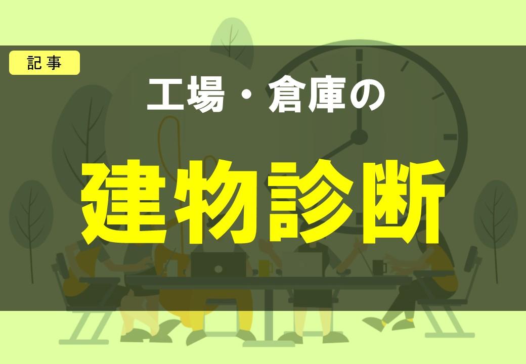 【総合建設会社向け】工場・倉庫の「建物診断」とは?