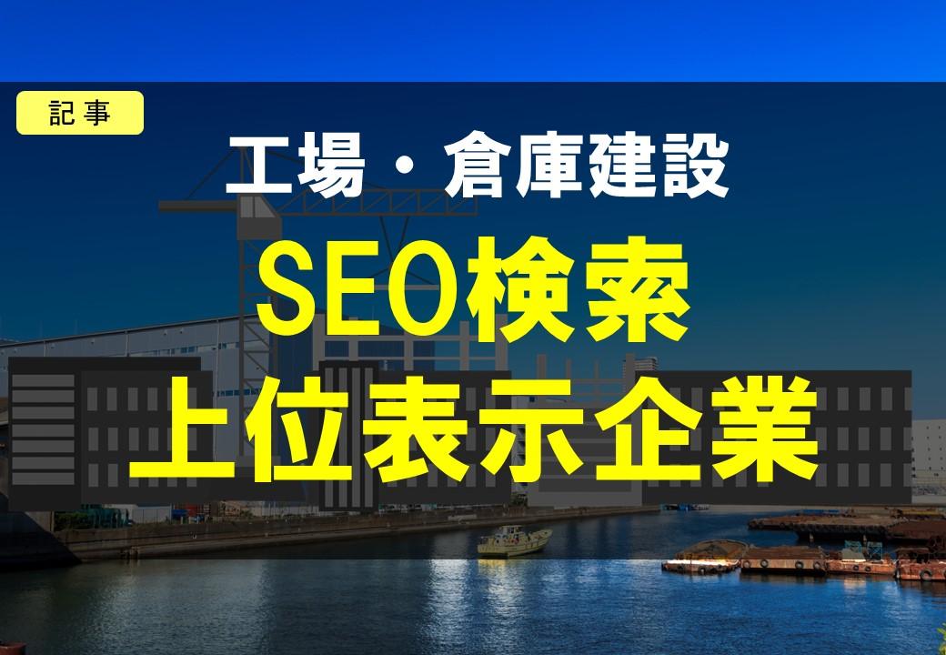 【総合建設会社向け】工場、倉庫建築 ネット検索の人気ランキング企業とは?