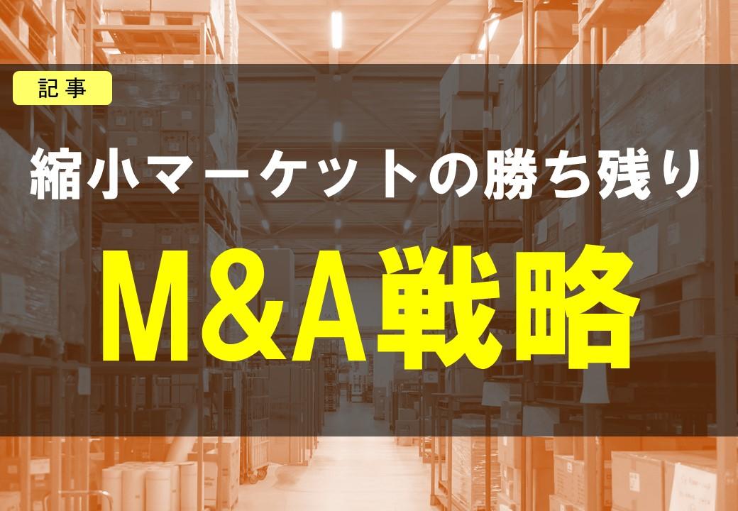 【総合建設会社向け】縮小マーケットで勝ち残るためのM&A戦略とは?