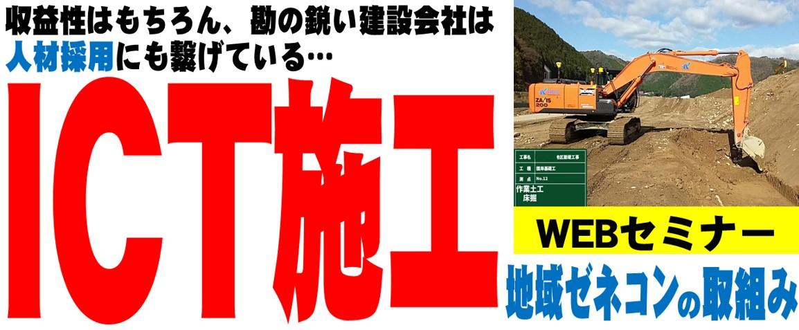 【50周年感謝セミナー】i-Constructionセミナー