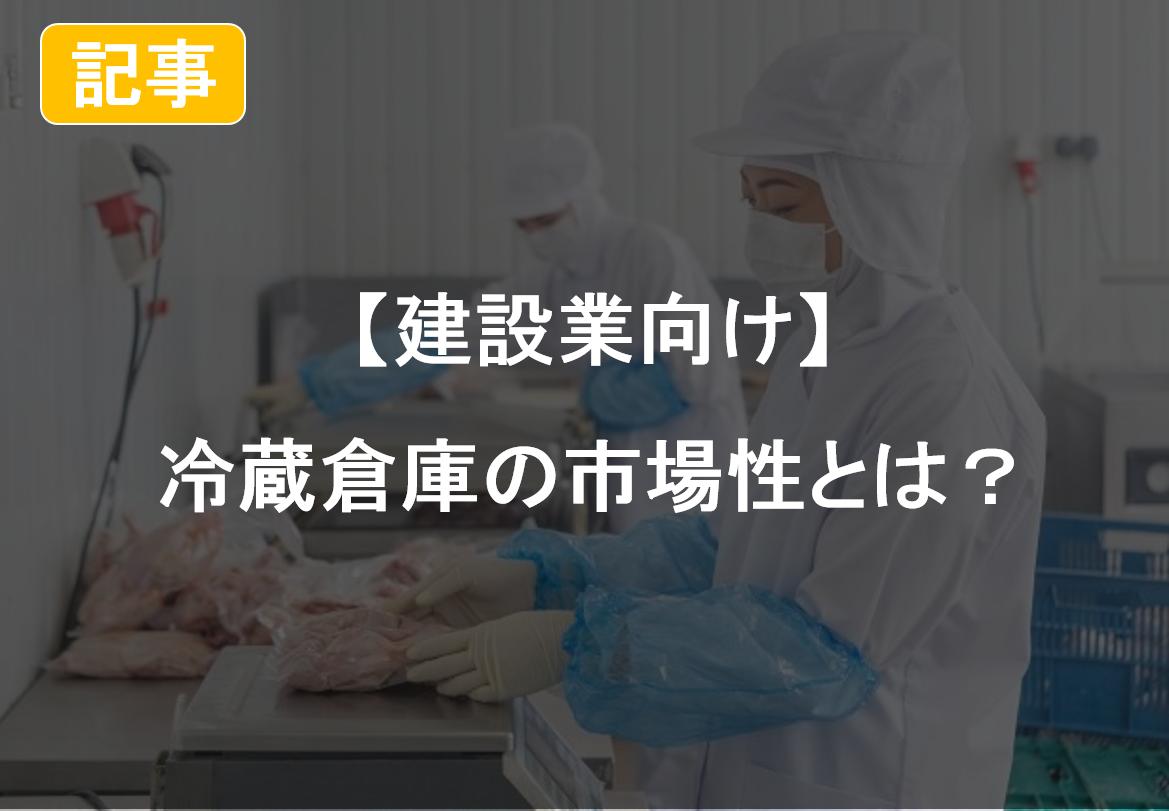 【建設業の経営者向け】冷蔵倉庫の市場性とは?