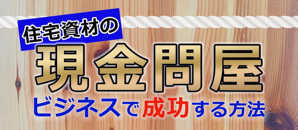 木材・建材・住宅設備販売会社向けセミナー